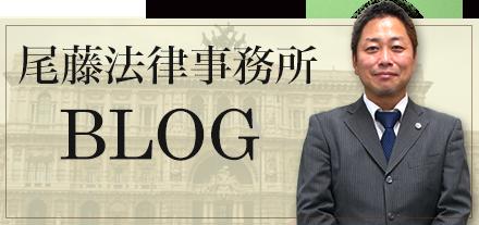 尾藤法律事務所 ブログ